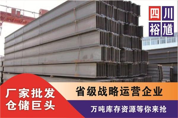 成都H型钢厂家公司