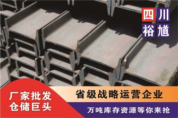 成都工字钢厂家公司