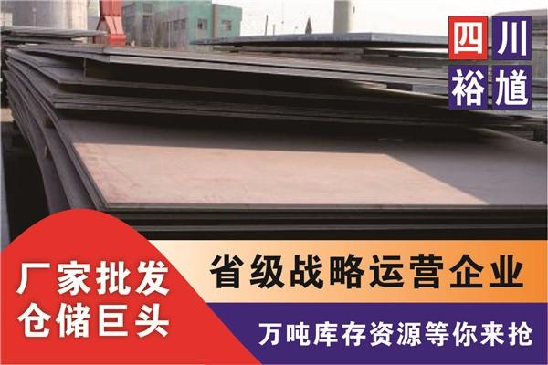 成都碳钢中板